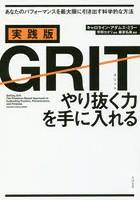 実践版GRITやり抜く力を手に入れる あなたのパフォーマンスを最大限に引き出す科学的な方法