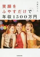大東めぐみ出演:笑顔をふやすだけで年収1500万円