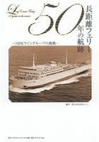 長距離フェリー50年の航跡 SHKライングループの挑戦
