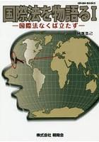 国際法を物語る