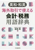 英和・和英海外取引で使える会計・税務用語辞典