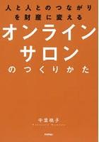 中里桃子出演:人と人とのつながりを財産に変えるオンラインサロンのつくりかた