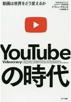 YouTubeの時代 動画は世界をどう変えるか