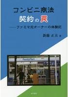 コンビニ商法契約の罠 ファミマ元オーナーの体験記