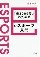 1億3000万人のためのeスポーツ入門