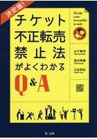 チケット不正転売禁止法がよくわかるQ&A