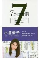 小倉優子出演:7つの習慣