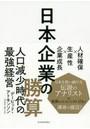 日本企業の勝算 人材確保×生産性×企業成長