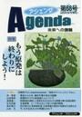 アジェンダ 未来への課題 第68号(2020年春号)