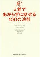 祥子出演:人前であがらずに話せる100の法則
