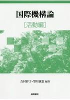 祥子出演:国際機構論