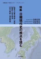 黒田福美出演:特集日韓現代史の照点を読む