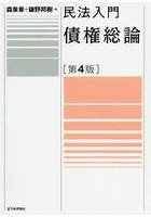 森泉出演:民法入門債権総論