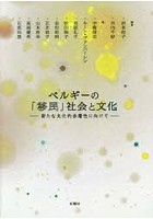 岩本和子出演:ベルギーの「移民」社会と文化