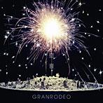 恋音/GRANRODEO