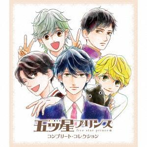 五ツ星プリンス〜コンプリート・コレクション〜(完全生産限定盤)(DVD付)