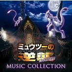 「ミュウツーの逆襲 EVOLUTION」ミュージックコレクション(通常盤)