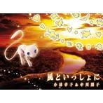 風といっしょに(完全生産限定盤)(DVD付)/小林幸子&中川翔子
