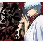 銀魂BEST4(DVD付)