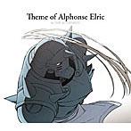 「鋼の錬金術師 FULLMETAL ALCHEMIST」/THE ALCHEMISTS featuring Alphonse Elric(CV.釘宮理恵)