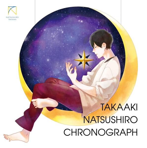 クロノグラフ(初回限定盤)(DVD付)/夏代孝明