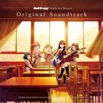 アニメ「BanG Dream! 2nd&3rd Season」オリジナル・サウンドトラック(Blu-ray Disc付)