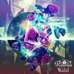 Wahl(通常盤)/Roselia