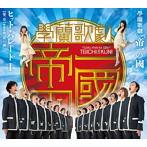 井上小百合出演:學蘭歌劇「帝一の國」ヒット・パレードI(第一章)學蘭歌劇「帝一の國」より