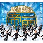 井上小百合出演:學蘭歌劇「帝一の國」ヒット・パレードII(第二章)學蘭歌劇「帝一の國」-決戦のマイムマイム-より
