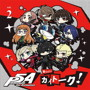 「PERSONA5 the Animation Radio 'カイトーク!'」DJCD Vol.2/福山潤/悠木碧