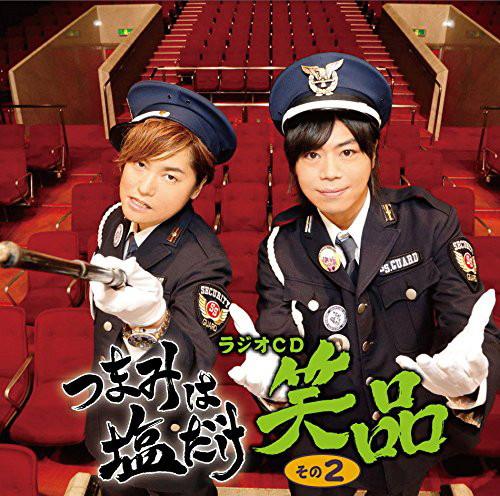 「つまみは塩だけ」ラジオCD「笑品」その2/森久保祥太郎/浪川大輔