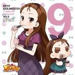 PETIT IDOLM@STER Twelve Seasons! Vol.9/水瀬伊織&いお(CV:釘宮理恵)