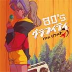 小川範子出演:80s