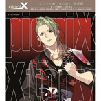 Xtory-承-/pioniX