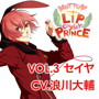 MOTTO LIP ON MY PRINCE VOL.3 セイヤ 〜もえあがる炎のKISS〜