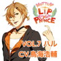 MOTTO LIP ON MY PRINCE VOL.7 ハル 〜たける大地のKISS〜