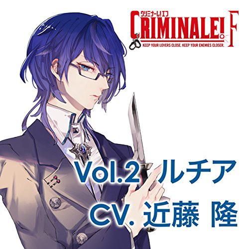 カレと48時間潜伏するCD「クリミナーレ!F」 Vol.2 ルチア CV.近藤隆