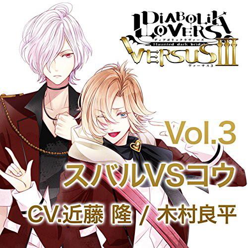 DIABOLIK LOVERS ドS吸血CD VERSUSIII Vol.3 スバルVSコウ CV.近藤 隆/CV.木村良平