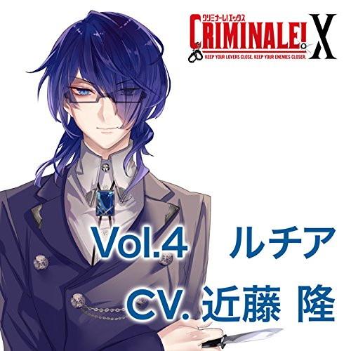 カレと48時間で脱出するCD「クリミナーレ!X」 Vol.4 ルチア CV.近藤隆
