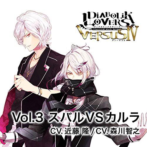 DIABOLIK LOVERS ドS吸血CD VERSUSIV Vol.3 スバルVSカルラ CV.近藤隆/CV.森川智之