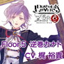 DIABOLIK LOVERS ZERO Floor.5 逆巻カナト CV.梶裕貴