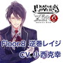 DIABOLIK LOVERS ZERO Floor.8 逆巻レイジ CV.小西克幸