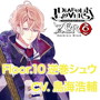 DIABOLIK LOVERS ZERO Floor.10 逆巻シュウ CV.鳥海浩輔