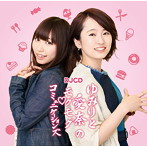 DJCD「ゆみりと愛奈のモグモグ・コミュニケーションズ」/花守ゆみり/鈴木愛奈
