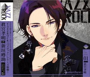 「VAZZROCK」bi-colorシリーズ(1)「眞宮孝明-amethyst-」