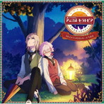 「アニマルセラトピア」うたとドラマCDシリーズ Vol.4