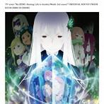 TVアニメ「Re:ゼロから始める異世界生活」2nd season サウンドトラック