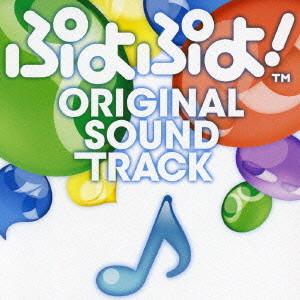 ぷよぷよ!オリジナルサウンドトラック