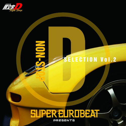 SUPER EUROBEAT presents 頭文字[イニシャル]D Fifth Stage NON-STOP D SELECTION Vol.2-