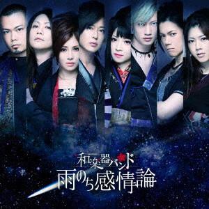 雨のち感情論(LIVE DVD付)/和楽器バンド